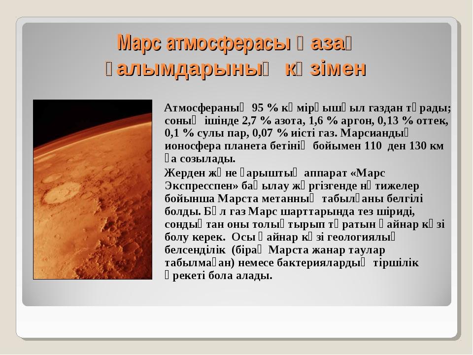 Марс атмосферасы қазақ ғалымдарының көзімен Атмосфераның 95% көмірқышқыл газ...