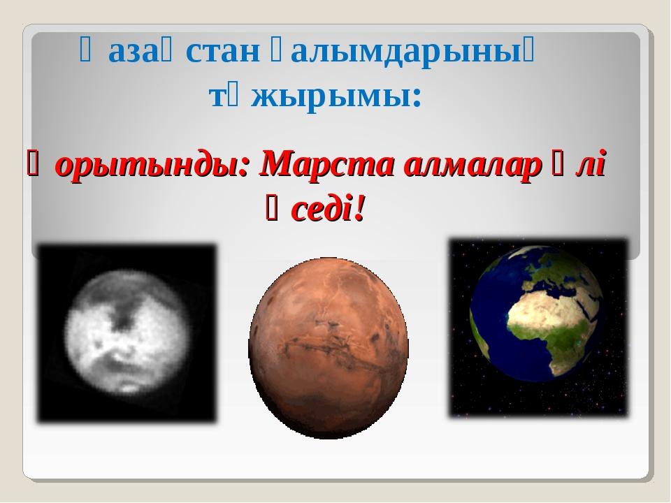 Қазақстан ғалымдарының тұжырымы: Қорытынды: Марста алмалар әлі өседі!