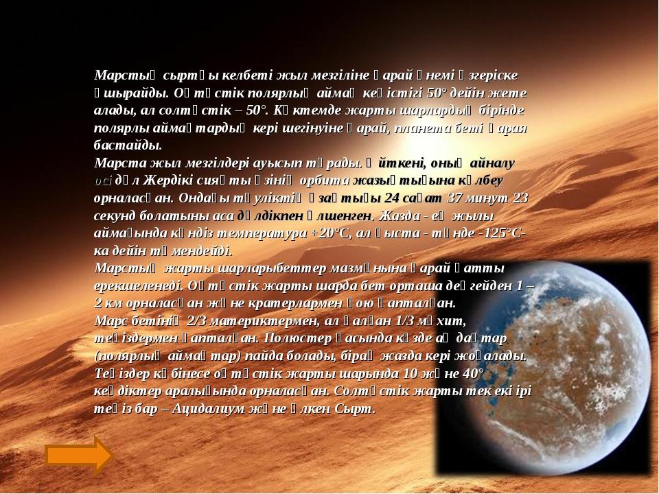 Марстың сыртқы келбеті жыл мезгіліне қарай үнемі өзгеріске ұшырайды. Оңтүстік...