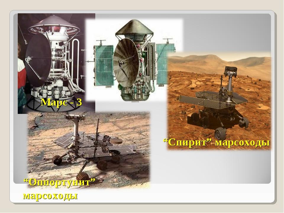 "Марс - 3 ""Оппортунит"" марсоходы ""Спирит"" марсоходы"