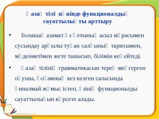 Қазақ тілі пәнінде функционалдық сауаттылықты арттыру Болашақ азамат өз ұлтын