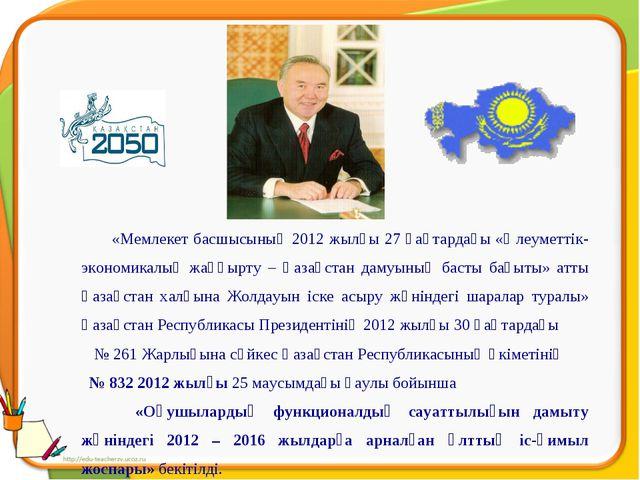 «Мемлекет басшысының 2012 жылғы 27 қаңтардағы «Әлеуметтік-экономикалық жаңғы...