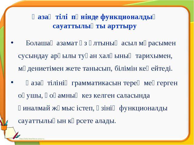 Қазақ тілі пәнінде функционалдық сауаттылықты арттыру Болашақ азамат өз ұлтын...