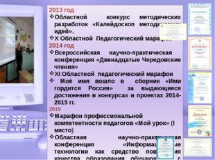 2013 год Областной конкурс методических разработок «Калейдоскоп методических