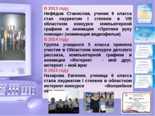 В 2013 году Нефёдов Станислав, ученик 8 класса стал лауреатом I степени в VII