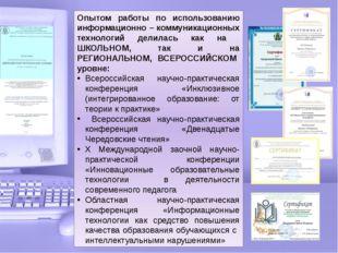 Опытом работы по использованию информационно – коммуникационных технологий де