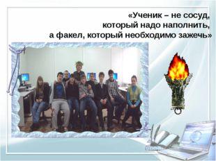 «Ученик – не сосуд, который надо наполнить, а факел, который необходимо заже