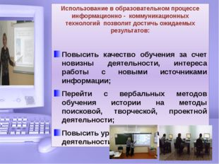 Использование в образовательном процессе информационно - коммуникационных тех