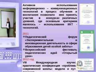 Активное использование информационно – коммуникационных технологий в процесс