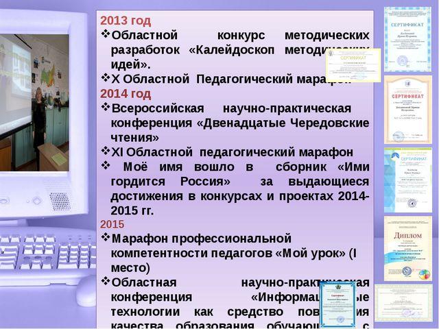 2013 год Областной конкурс методических разработок «Калейдоскоп методических...