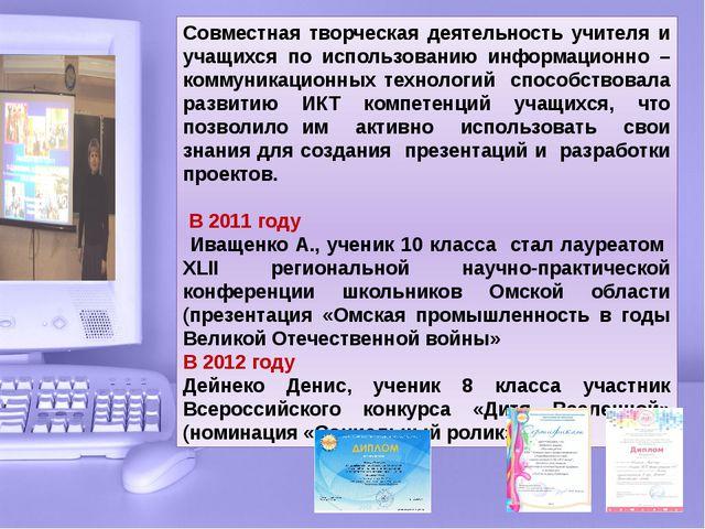Совместная творческая деятельность учителя и учащихся по использованию информ...