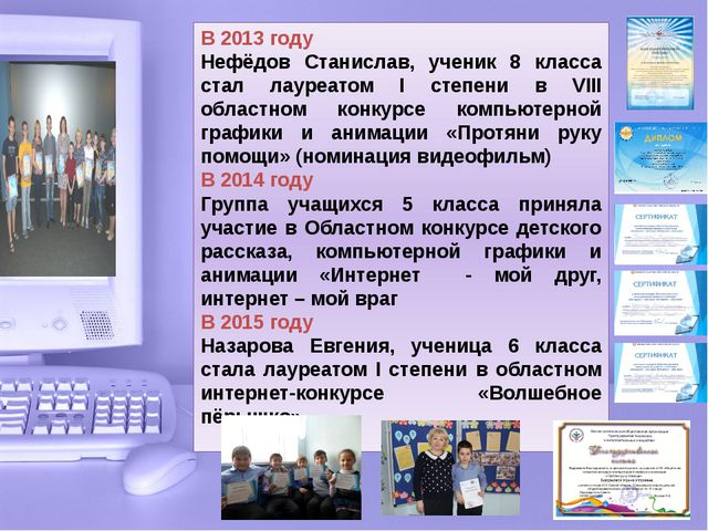 В 2013 году Нефёдов Станислав, ученик 8 класса стал лауреатом I степени в VII...