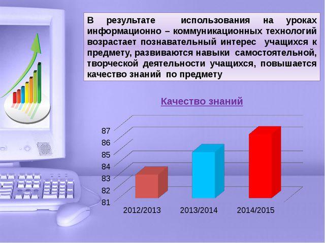 В результате использования на уроках информационно – коммуникационных техноло...