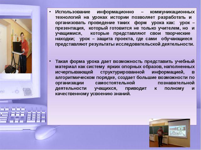 Использование информационно – коммуникационных технологий на уроках истории п...