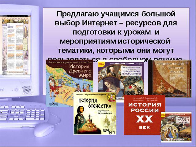 Предлагаю учащимся большой выбор Интернет – ресурсов для подготовки к урокам...
