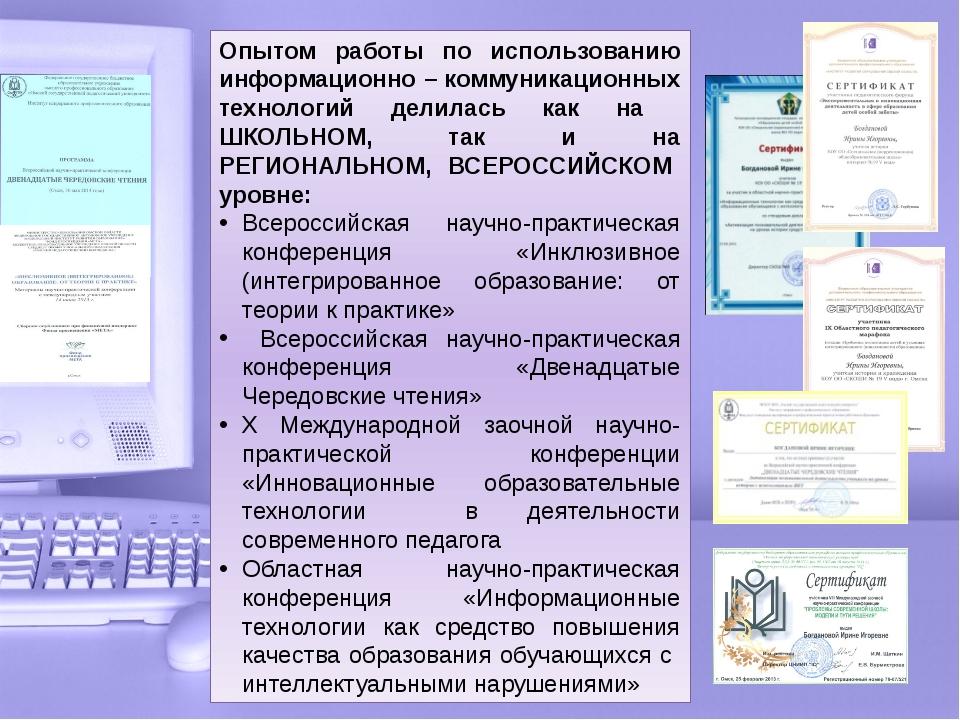 Опытом работы по использованию информационно – коммуникационных технологий де...