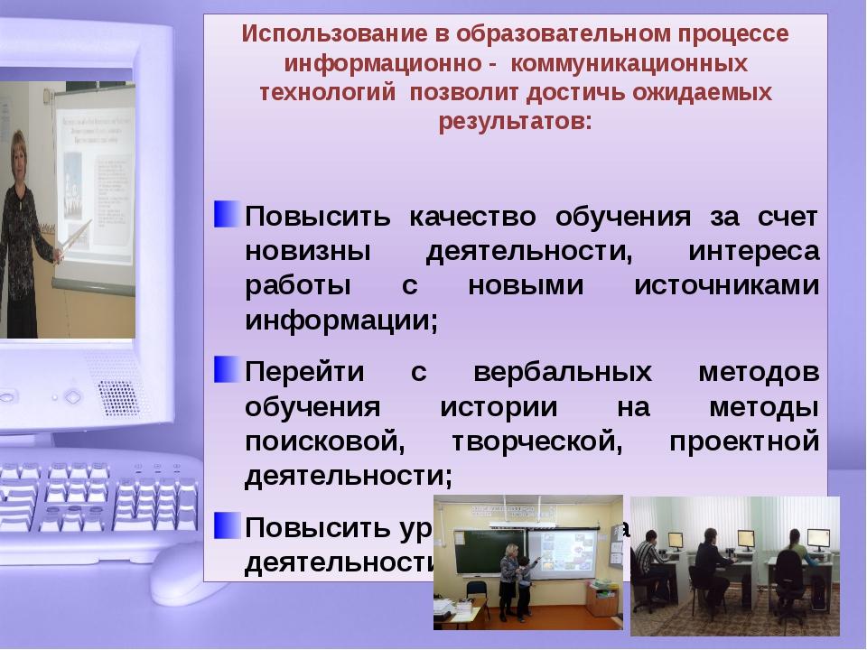 Использование в образовательном процессе информационно - коммуникационных тех...