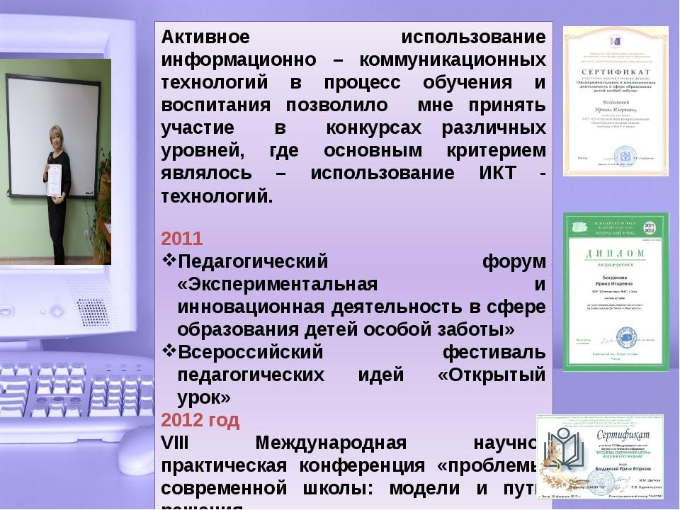 Активное использование информационно – коммуникационных технологий в процесс...