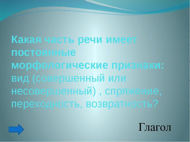 Эта часть речи имеет три разряда: качественные, относительные и притяжательны...