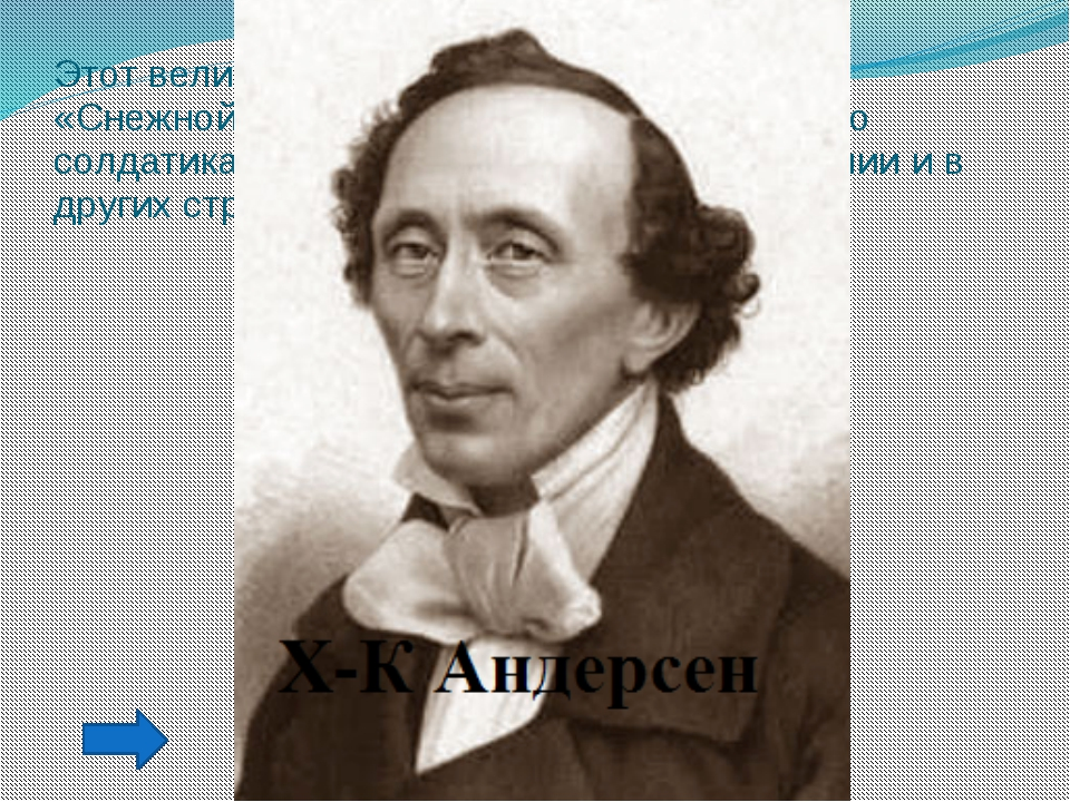 Многие произведения этого писателя автобиографичны. Он часто брал сюжеты из р...