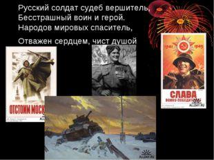 Русский солдат судеб вершитель, Бесстрашный воин и герой. Народов мировых спа