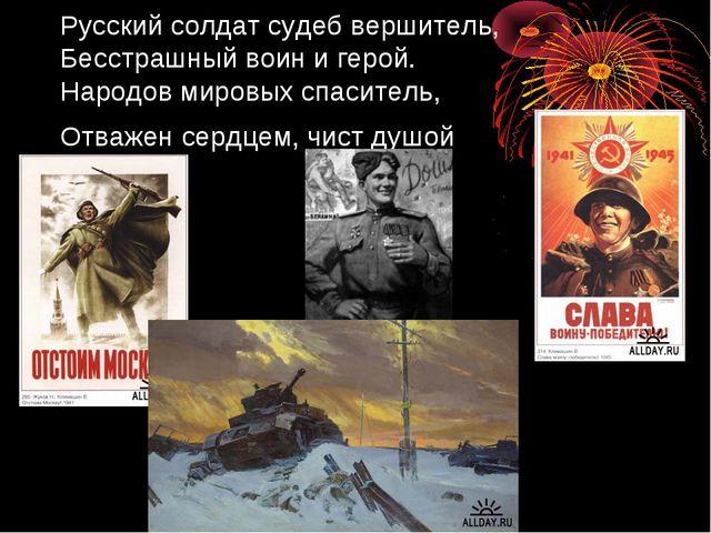 Русский солдат судеб вершитель, Бесстрашный воин и герой. Народов мировых спа...