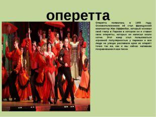 оперетта Оперетта появилась в 1855 году. Основоположником её стал французский