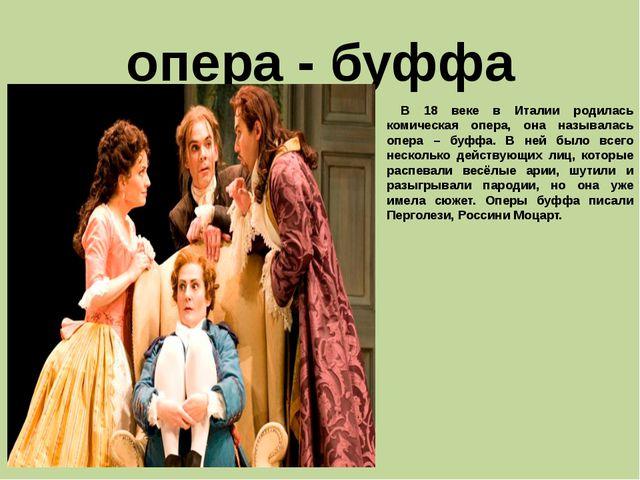 опера - буффа В 18 веке в Италии родилась комическая опера, она называлась оп...