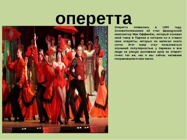 оперетта Оперетта появилась в 1855 году. Основоположником её стал французский...