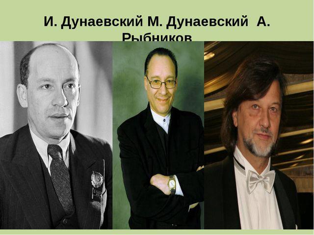 И. Дунаевский М. Дунаевский А. Рыбников