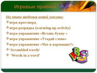 Игровые приёмы На этапе введения новой лексики: игра-кроссворд игра-разрядка