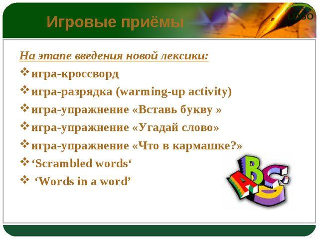 Игровые приёмы На этапе введения новой лексики: игра-кроссворд игра-разрядка...