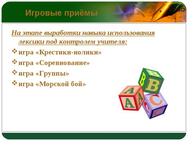Игровые приёмы На этапе выработки навыка использования лексики под контролем...