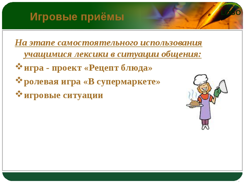 Игровые приёмы На этапе самостоятельного использования учащимися лексики в с...