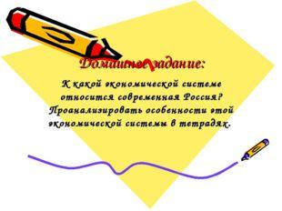 Домашнее задание: К какой экономической системе относится современная Россия?