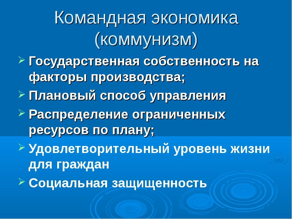 Командная экономика (коммунизм) Государственная собственность на факторы прои...