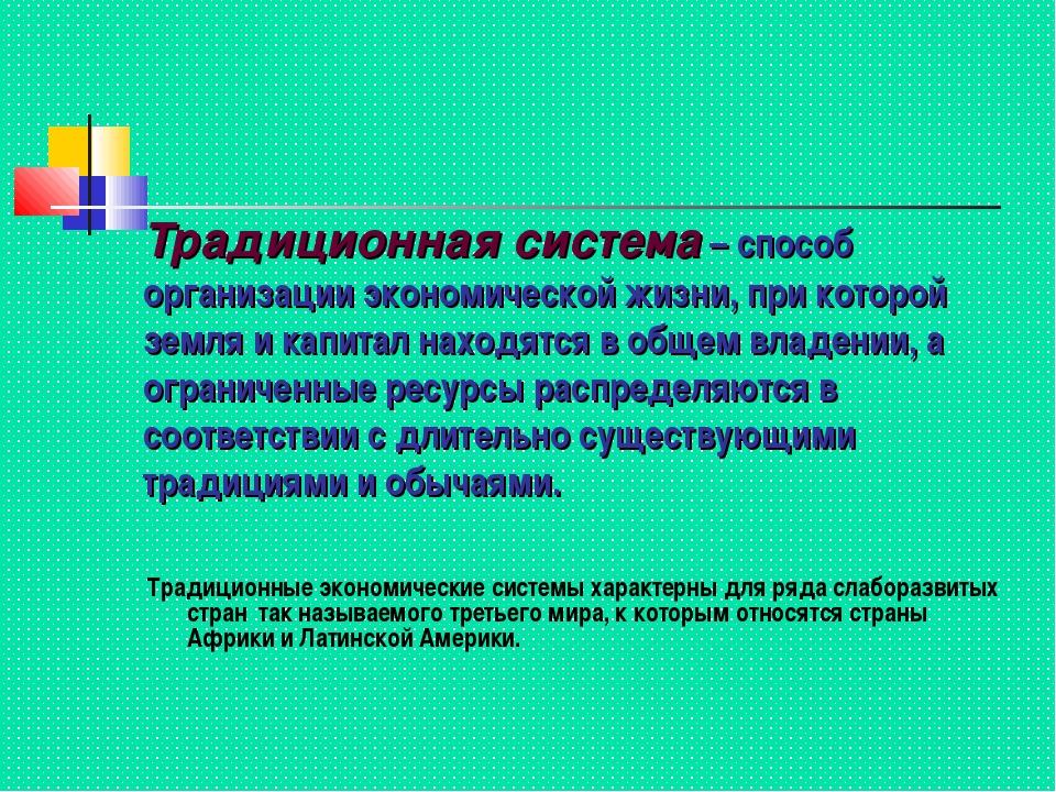 Традиционная система – способ организации экономической жизни, при которой з...