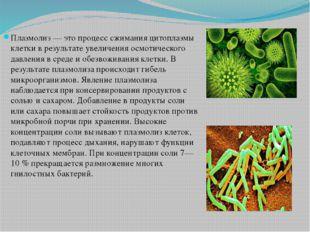 Плазмолиз — это процесс сжимания цитоплазмы клетки в результате увеличения о