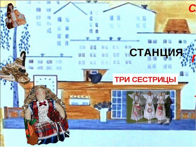СТАНЦИЯ ТРИ СЕСТРИЦЫ СЛОВОСОЧЕТАНИЕ ПРЕДЛОЖЕНИЕ ТЕКСТ