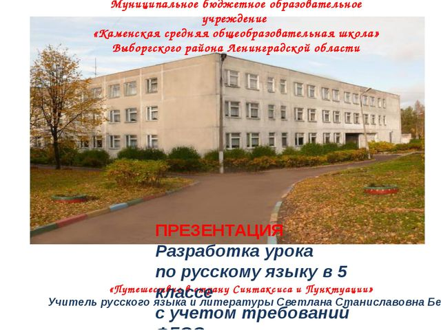 «Путешествие в страну Синтаксиса и Пунктуации» Учитель русского языка и лите...