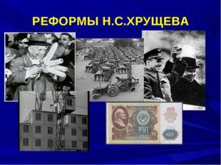 РЕФОРМЫ Н.С.ХРУЩЕВА