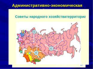 Административно-экономическая реформа 1957 г. – замена централизованного отр