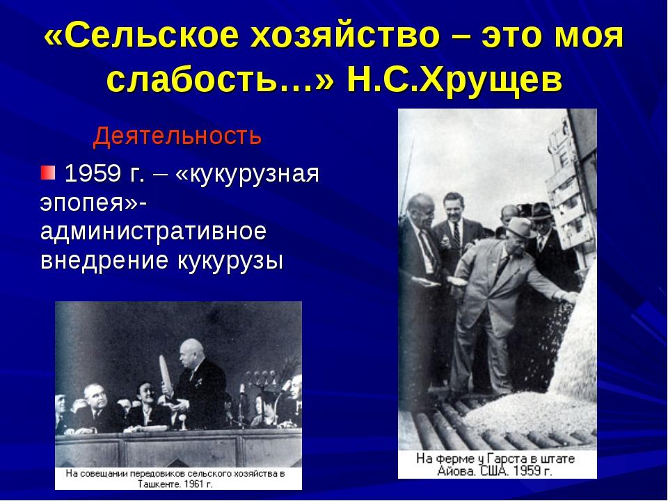 «Сельское хозяйство – это моя слабость…» Н.С.Хрущев Деятельность 1959 г. – «к...