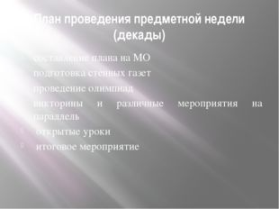 План проведения предметной недели (декады) составление плана на МО подготовка
