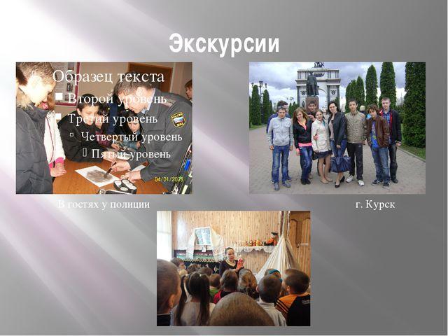 Экскурсии г. Курск В гостях у полиции