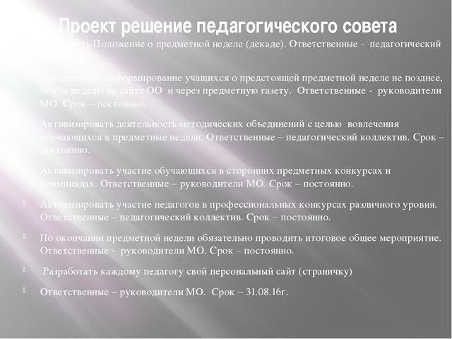 Проект решение педагогического совета Утвердить Положение о предметной неделе...