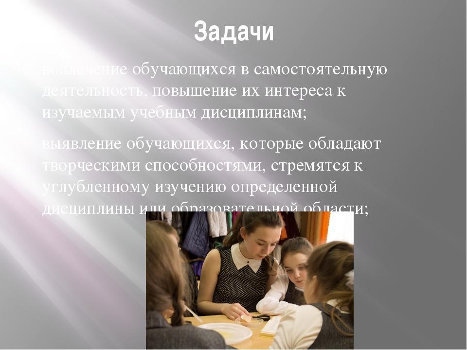 Задачи вовлечение обучающихся в самостоятельную деятельность, повышение их ин...