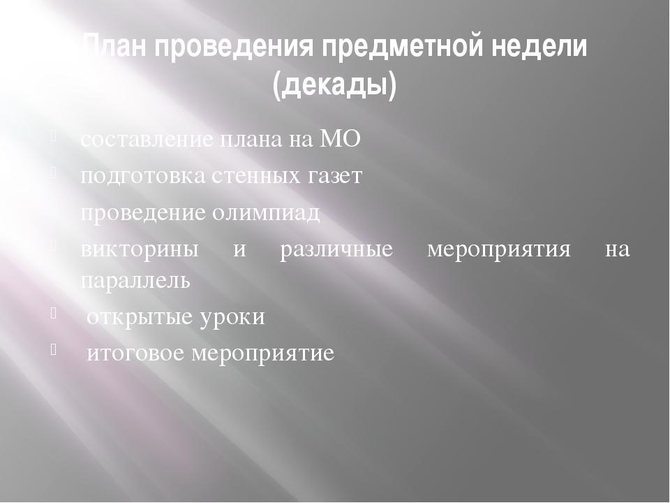 План проведения предметной недели (декады) составление плана на МО подготовка...