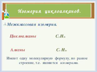 Изомерия циклоалканов. Межклассовая изомерия. Циклоалканы Сn H2n Алкены Сn H2