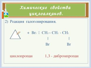 Химические свойства циклоалканов. Реакция галогенирования. + Br2  CH2 – CH2